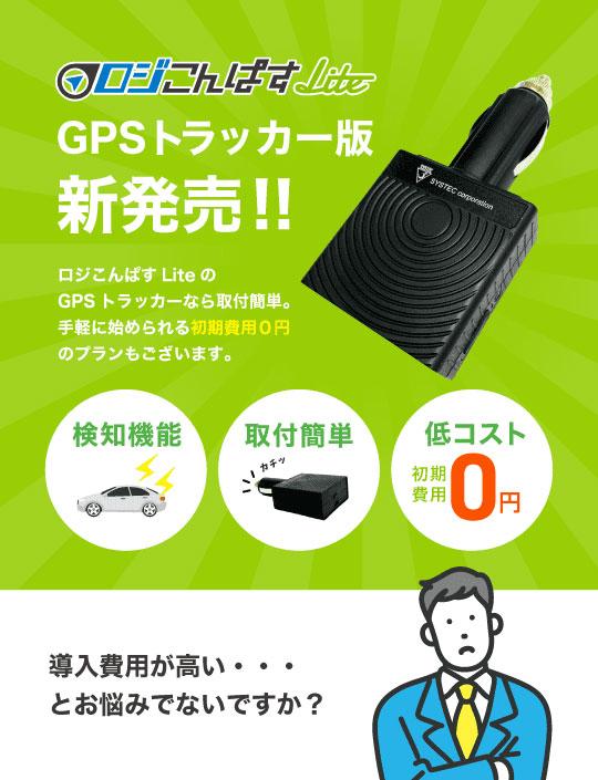 「ロジこんぱすLite」GPSトラッカー版新発売!ロジこんぱすLiteなら取付簡単。手軽に始められる初期費用0円のプランもございます。導入費用が高い・・・とお悩みではないですか?
